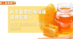 秋冬最常犯喉嚨痛、皮膚乾癢〜中醫:這樣吃蜂蜜、木耳就能消