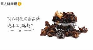 防大腸息肉長不停必吃木耳、菇類?中醫:喝清腸花草茶消炎、防息肉生長