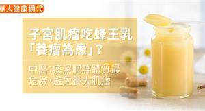 子宮肌瘤吃蜂王乳「養瘤為患」?中醫:痰濕肥胖體質最危險,避免養大肌瘤