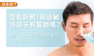 空氣好髒!鼻過敏洗鼻子有幫助嗎?5大Q&A耳鼻喉科醫師一次解答