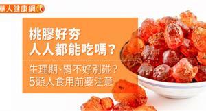 桃膠好夯,人人都能吃嗎?生理期、胃不好別碰?5類人食用前要注意