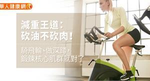 減重王道:砍油不砍肉!騎飛輪、做深蹲,鍛鍊核心肌群就對了