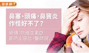 鼻塞、頭痛,鼻竇炎作怪好不了?網傳:吃維生素D能防止惡化,醫師說…