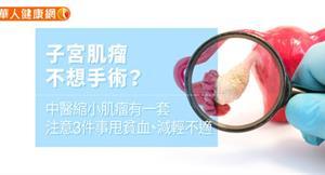 子宮肌瘤不想手術?中醫縮小肌瘤有一套,注意3件事甩貧血、減輕不適
