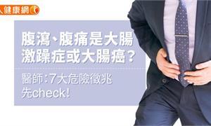 腹瀉、腹痛是大腸激躁症或大腸癌?醫師:7大危險徵兆先check!