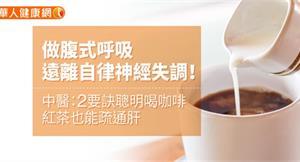 做腹式呼吸,遠離自律神經失調!中醫:2要訣聰明喝咖啡、紅茶也能疏通肝氣