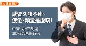 感冒久咳不癒、疲倦、頭暈是虛咳!中醫:小柴胡湯加減調理超有效