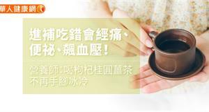 進補吃錯會經痛、便祕、飆血壓!營養師:喝枸杞桂圓薑茶,不再手腳冰冷