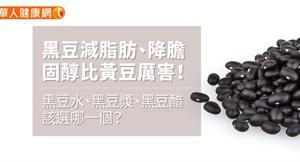 黑豆減脂肪、降膽固醇比黃豆厲害!黑豆水、黑豆漿、黑豆醋該選哪一個?