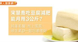 宋慧喬吃豆腐減肥,能月甩3公斤?減重名醫:加上蛋黃、維生素D一起吃嘟嘟好