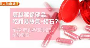 蔓越莓保健品,吃錯易脹氣、結石?孕婦、哺乳媽咪別碰?藥師解答
