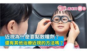 近視為什麼要點散瞳劑?還有其他治療近視的方法嗎?