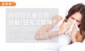 睡覺時也會引發過敏,白天沒精神?耳鼻喉醫師教你2件事,改善環境遠離過敏原