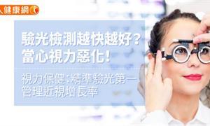 驗光檢測越快越好?當心視力惡化!視力保健:精準驗光第一、管理近視增長率