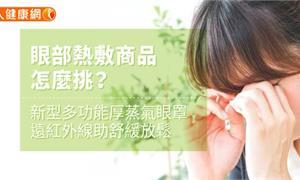 眼部熱敷商品怎麼挑?新型多功能厚蒸氣眼罩,遠紅外線助舒緩放鬆
