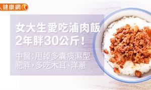 女大生愛吃滷肉飯,2年胖30公斤!中醫:甩掉多囊痰濕型肥胖,多吃木耳、洋蔥