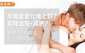 早晨愛愛能降血壓、減肥?