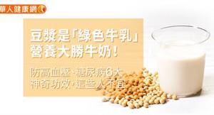 豆漿是「綠色牛乳」營養大勝牛奶!防高血壓、糖尿病6大神奇功效,這些人不宜