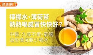 檸檬水、薄荷茶熱熱喝感冒快快好?中醫:久咳不癒、氣喘這些情況要少喝水