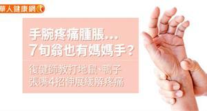手腕疼痛腫脹…7旬翁也有媽媽手?復健師教打地鼠、鴨子張嘴4招伸展緩解疼痛