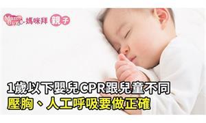 爸媽必備技能!1歲以下嬰兒CPR跟兒童不同,壓胸、人工呼吸要做對
