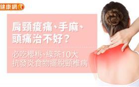 吃櫻桃、綠茶10大抗炎食物擺脫頸椎病