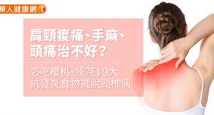 肩頸痠痛、手麻、頭痛治不好?必吃櫻桃、綠茶10大抗發炎食物擺脫頸椎病