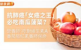 抗肺癌「女癌之王」必吃南瓜菠菜?