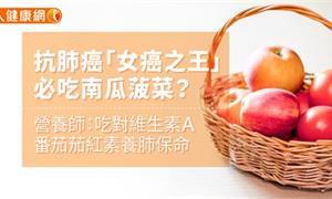抗肺癌「女癌之王」必吃南瓜菠菜?營養師:吃對維生素A、番茄茄紅素養肺保命