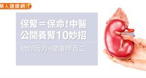 保腎=保命!中醫公開養腎10妙招,給你活力、健康呷百二