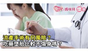 流產手術有何風險?吃藥墮胎比較不傷身嗎?