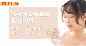 多喝水能降血壓、防腦中風?中醫揭:早中晚喝水有最佳時機,功效大不同