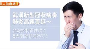 武漢新型冠狀病毒肺炎高速蔓延〜台灣控制得住嗎?5大關鍵非知不可!