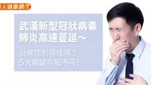 《武漢肺炎》高速蔓延〜台灣控制得住嗎?
