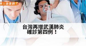 台灣再增武漢肺炎確診第四例!中國疫情嚴重,已確診1975名、重症324名、死亡56名