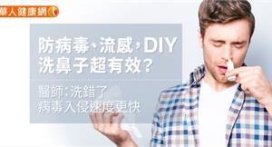 防病毒、流感,DIY洗鼻子超有效?醫師:洗錯了病毒擋不住,這些毛病跟著來