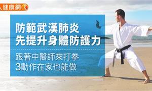 防範武漢肺炎先提升身體防護力 跟著中醫師來打拳,3動作在家也能做