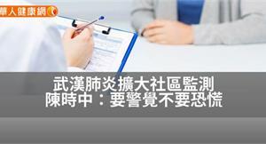 武漢肺炎擴大社區監測!陳時中:要警覺不要恐慌