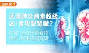 武漢肺炎病毒超級凶,會攻擊腎臟?中醫:必吃黑色食物,黑米、黑棗保護腎臟