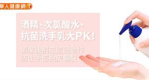 酒精、次氯酸水、抗菌洗手乳大PK!清潔後別忘這個動作,防止手部脫皮龜裂