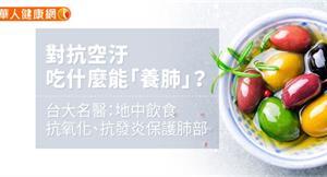 對抗空汙,吃什麼能「養肺」?台大名醫:地中飲食抗氧化、抗發炎保護肺部