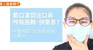 戴口罩悶住口鼻,呼吸困難、快窒息?中醫推5穴位輕鬆舒緩不費力