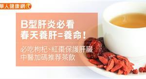 B型肝炎必看,春天養肝=養命!必吃枸杞、紅棗保護肝臟,中醫加碼推荐茶飲