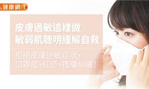 皮膚過敏這樣做,敏弱肌聰明緩解自救,拒絕皮膚過敏症狀、口罩痘、紅疹、搔癢糾纏!