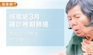 咳嗽逾3月確診晚期肺癌 免疫組合療法找生機