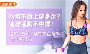 防疫不敢上健身房?這樣運動不中鏢!啞鈴、壺鈴、彈力繩在家練,提升免疫力