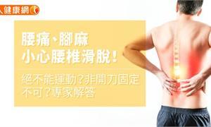 腰痛、腳麻,小心腰椎滑脫!絕不能運動?非開刀固定不可?專家解答