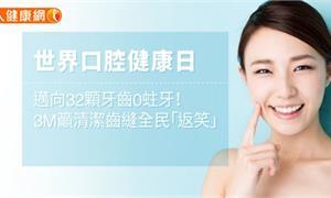 世界口腔健康日,邁向32顆牙齒0蛀牙!3M籲清潔齒縫全民「返笑」