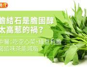《茶飲》中醫:吃空心菜利膽,喝這味茶能減脂