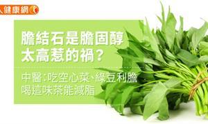 膽結石是膽固醇太高惹的禍?中醫:吃空心菜、綠豆利膽,喝這味茶能減脂